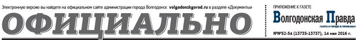 Приложение к газете «Волгодонская Правда» «Официально»