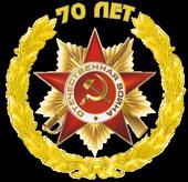 Картинки и эмблемы к 70 летию победы
