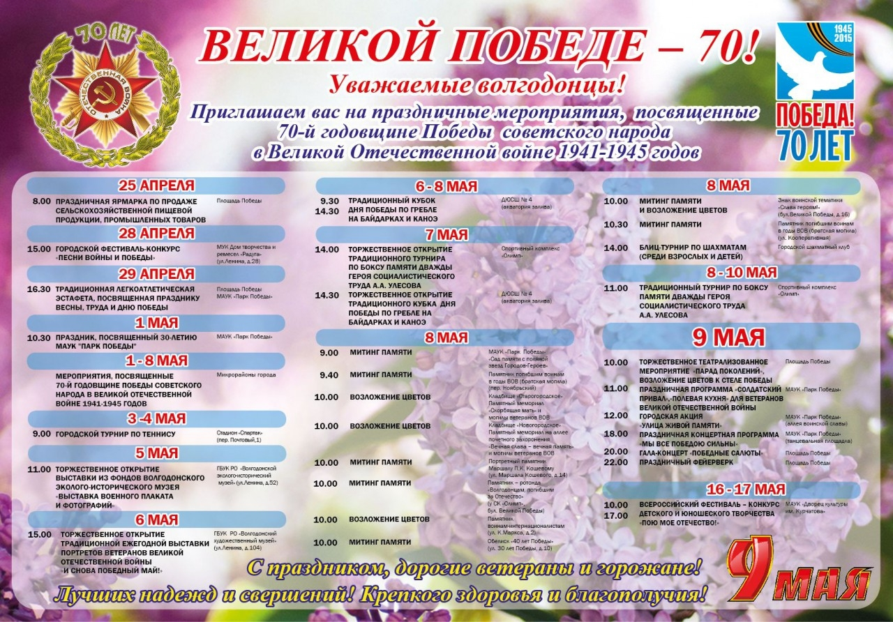 признак государства праздничные мероприятия в московской области на эти выходные ребята