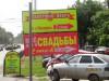 Рекламный указатель «Пакетный двор», расположенный по ул. Морская, 86 присоединяемая к земельному участку, который находится в пределах МО «Город Волгодонск» и государственная собственность на который не разграничена, собственник Гергенредер Е.Л.
