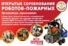 баннер V-х открытых соревнований роботов-пожарных в г.Волгодонске